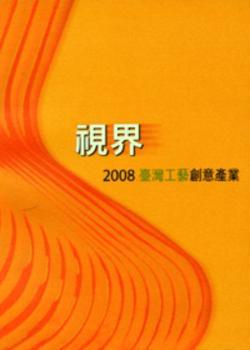 視界-2008臺灣工藝創意產業年報