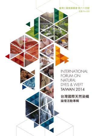 2014臺灣國際天然染織論壇活動專輯