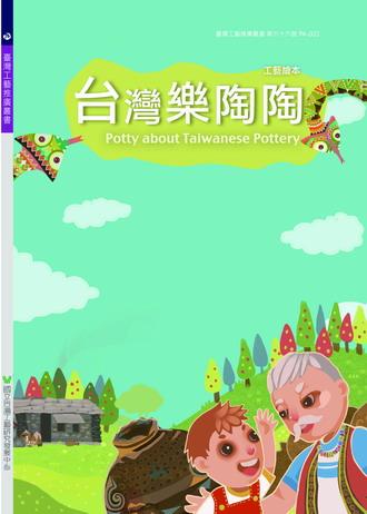 台灣樂陶陶