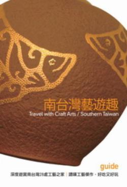 南台灣‧藝遊趣──探尋工藝瑰寶六大玩美路線