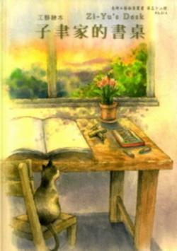 工藝繪本:子聿家的書桌[精裝]