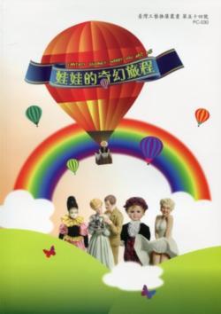 娃娃的奇幻旅程