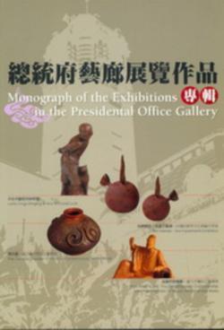2006總統府藝廊展覽作品專輯