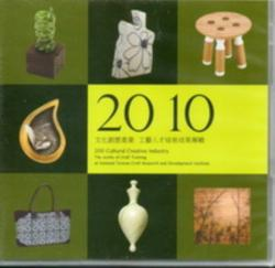 2010文化創意產業 工藝人才培育成果專輯