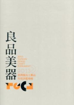 2013臺灣優良工藝品年度評鑑專輯