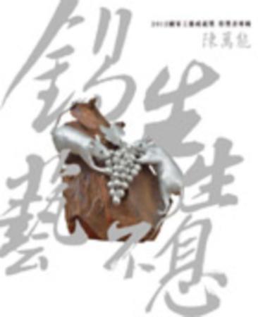 國家工藝成就獎得獎者專輯. 2012: 錫藝生生不息 陳萬能