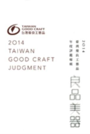 2014良品美器—臺灣優良工藝品年度評鑑專輯