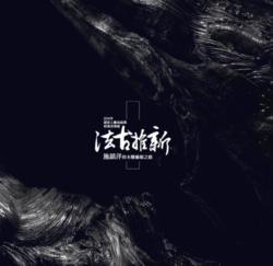 2010國家工藝成就獎得獎者專輯 雕釉之美 蘇世雄
