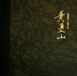 2008國家工藝成就獎得獎者專輯 經緯歷史 有節人生-黃塗山