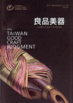 「2009臺灣優良工藝品評鑑」專輯
