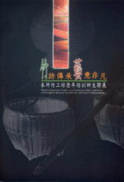 【竹】跡傳承.【藝】意非凡-本所竹工坊歷年培訓師生聯展