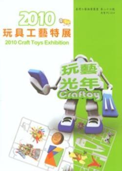 玩藝光年─2010玩具工藝特展