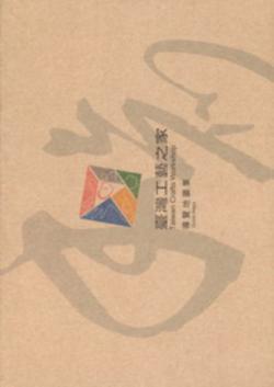 臺灣工藝之家導覽地圖集