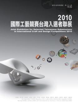 2010國際工藝競賽台灣入選者聯展
