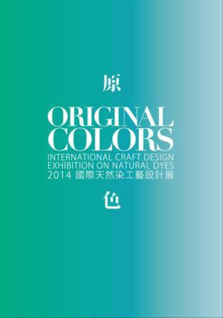 2014國際天然染工藝設計展