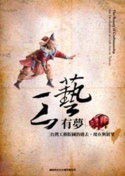 工藝有夢-台灣工藝版圖的過去、現在與展望