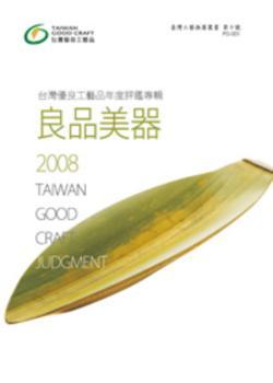 「2008臺灣優良工藝品評鑑」專輯