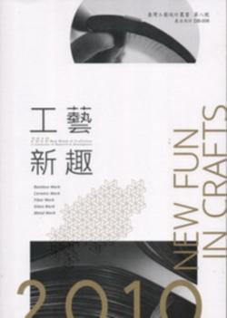 工藝新趣-2010年輕人才投入工藝研發設計專輯