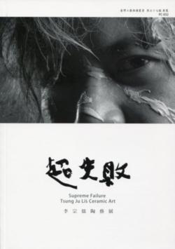 超失敗-李宗儒陶藝展