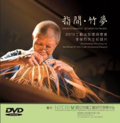 指間‧竹夢-2013工藝成就獎得獎者李榮烈先生紀錄片
