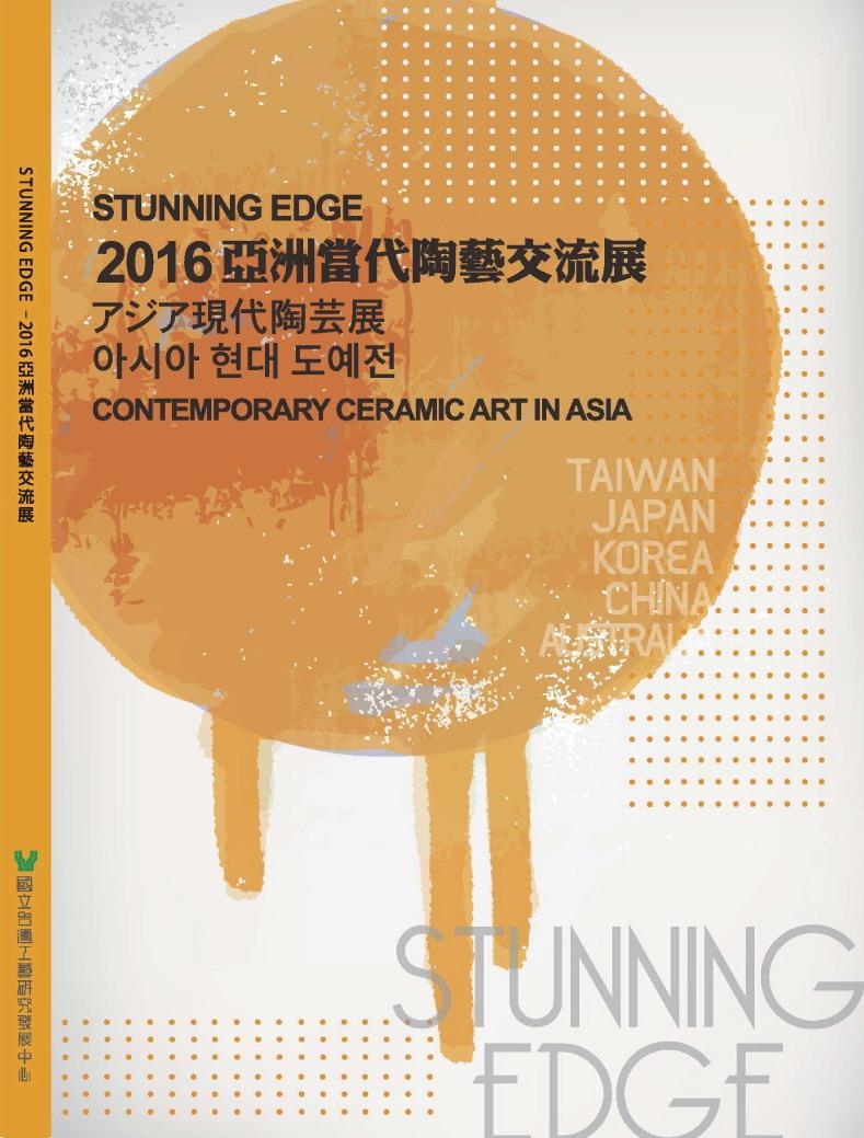 2016亞洲當代陶藝交流展