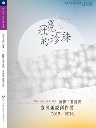 冠冕上的珍珠─國際工藝競賽臺灣新銳創作展