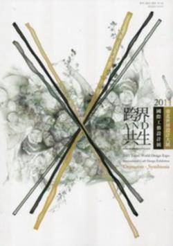 2011國際工藝設計展專輯(英文版)