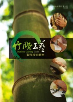 竹雕工藝製作技術教材