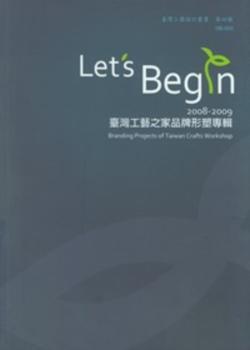 2008-2009臺灣工藝之家品牌形塑專輯