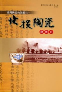 台灣地方陶瓷發展史(一)台灣陶瓷的領航員-北投陶瓷發展史
