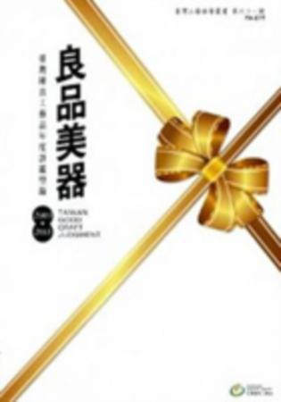 良品美器 2003-2013臺灣優良工藝品年度評鑑型錄