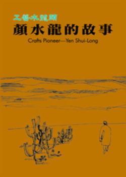 工藝水龍頭─顏水龍的故事