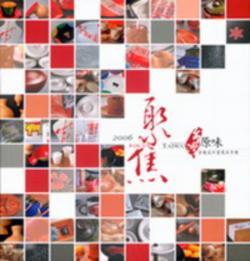 2006聚焦台灣原味食趣設計案商品手冊展