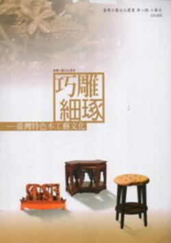 巧雕細琢:臺灣特色木工藝文化