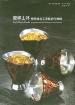 層峰山林-楊承峰金工漆藝創作專輯