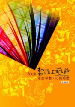 2006 臺灣工藝節成果專輯