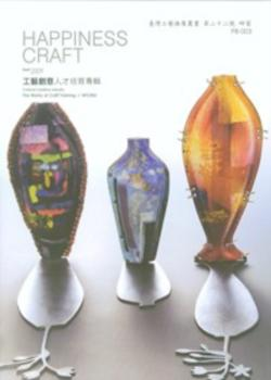2009工藝創意人才培育專輯