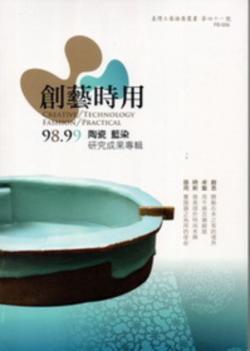 創藝時用-98, 99 陶瓷、藍染研究成果專輯