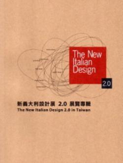 新義大利設計展2.0展覽專輯