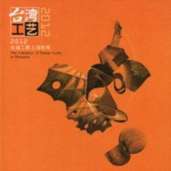 2012台灣工藝上海特展