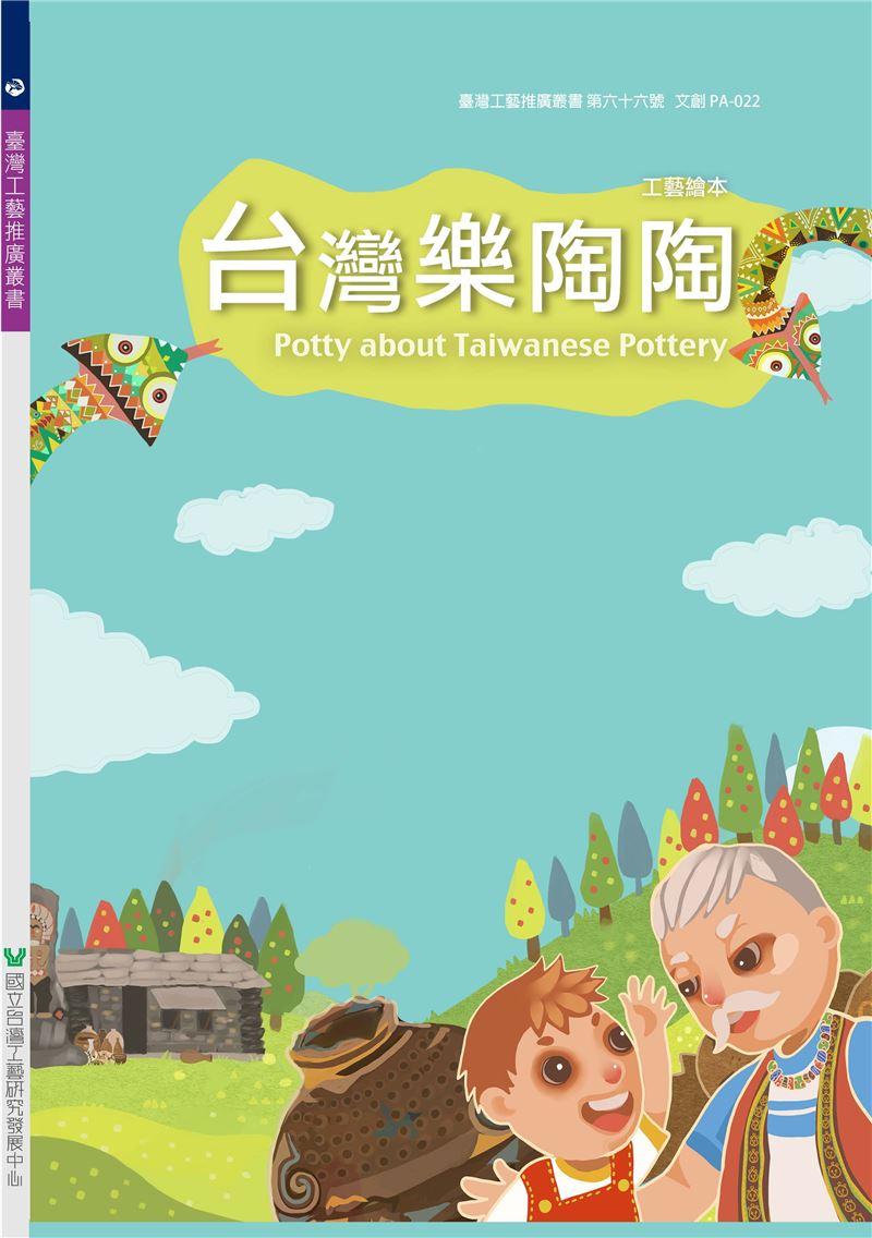 工藝繪本:台灣樂陶陶