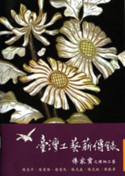 台灣工藝薪傳錄/傳家寶之螺鈿工藝