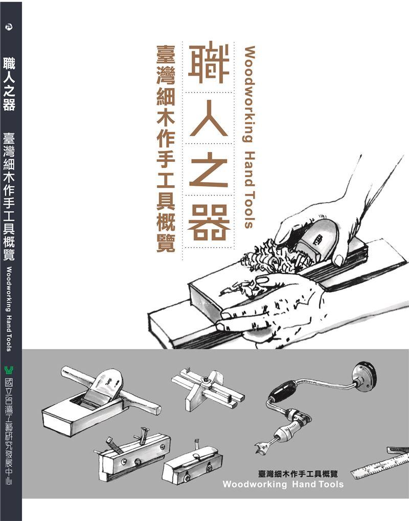 職人之器-台灣細木作手工具概覽