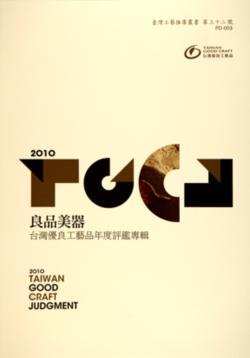 2010 台灣優良工藝品年度評鑑專輯