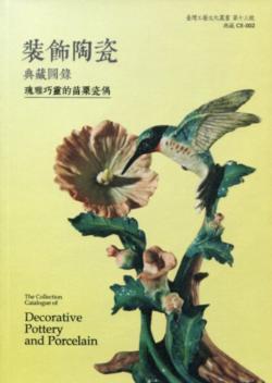 裝飾陶瓷典藏圖錄-瑰雅巧靈的苗栗瓷偶