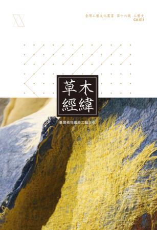 草木經緯-臺灣植物纖維工藝文化