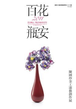 「百花、瓶安」2011陳國珍金工漆藝創作展