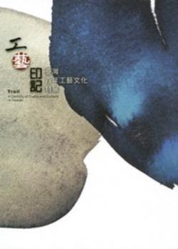 工藝印記─臺灣百年工藝文化特展