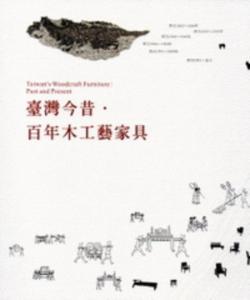 臺灣今昔-百年木工藝家具
