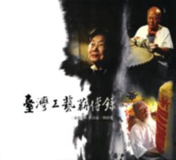 台灣工藝薪傳錄/吳敦厚、陳嗣雪、林添福